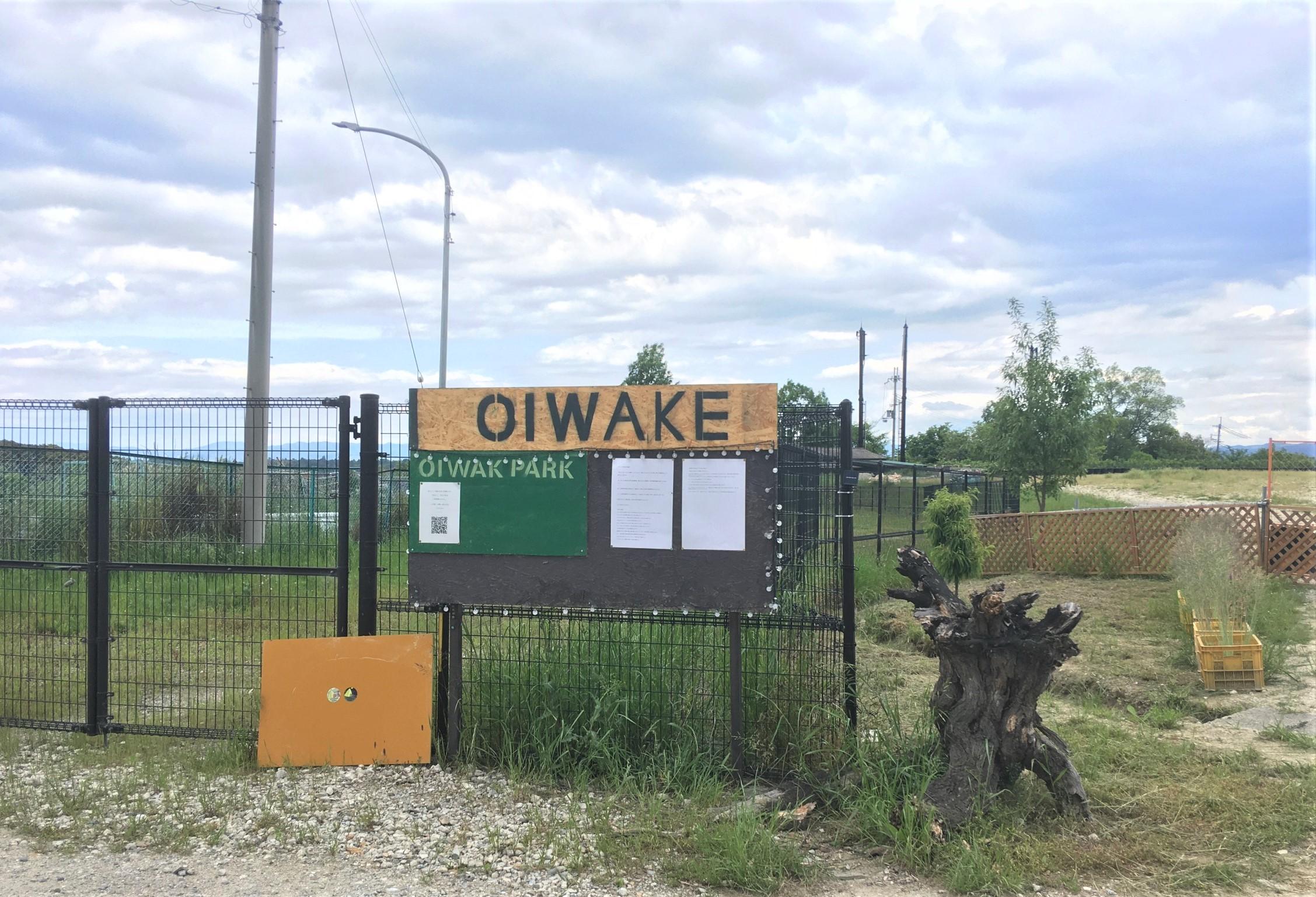 追分パークの入口に看板が新設されました